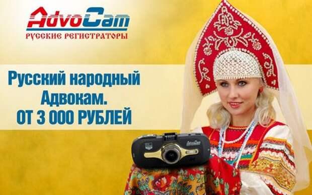 Как сэкономить 3000 рублей при покупке русского народного видеорегистратора