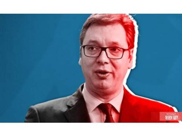 США и Сербия: Трамп лишил Вучича «фигова листка»