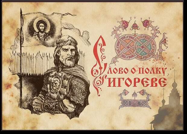 """Эпичные проколы в """"Слове о полку игореве"""". Эпос подделка?!"""
