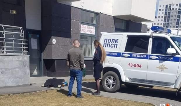 Девочка выпала изокна многоэтажки вАкадемическом районе Екатеринбурга