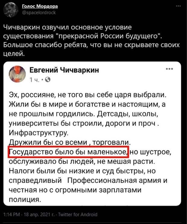 Чичваркин раскрыл планы оппозиции: Маленькая Россия будущего без Путина