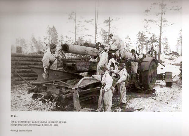 8 сентября 1941 года — начало блокады Ленинграда