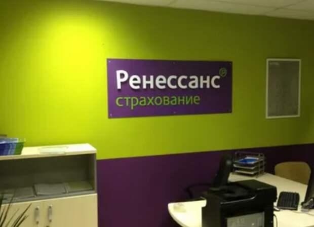 """Совет директоров """"Ренессанс Страхования"""" принял решение об IPO"""
