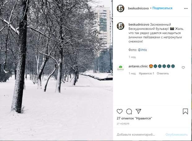 Фото дня: Бескудниковский во власти зимы