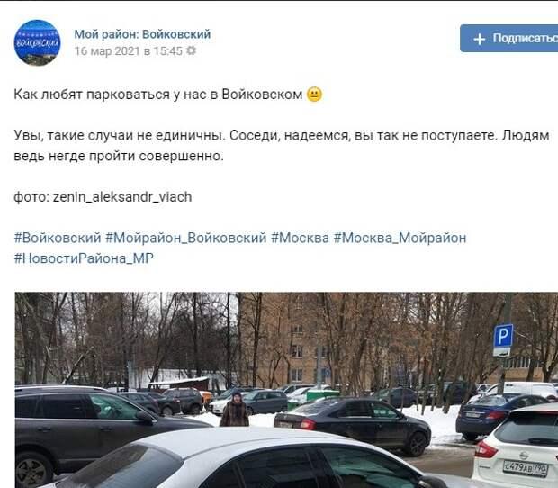 «Виртуозы парковки» возмутили жителей Войковского