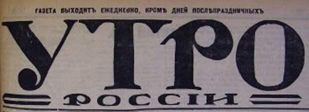Кощунство в дореволюционной России