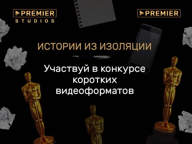 Premier запустил конкурс коротких видео о жизни в самоизоляции