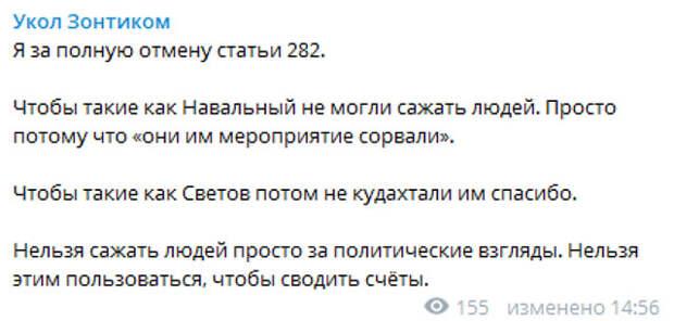 Умер получивший первый срок из-за Навального Максим «Тесак» Марцинкевич