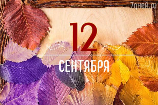 Нумерологический прогноз по дате рождения на 12 сентября