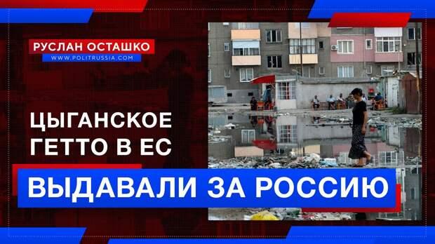 Как евроукры и креаклы цыганское гетто в ЕС за Россию выдавали