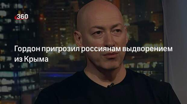 Гордон пригрозил россиянам выдворением из Крыма
