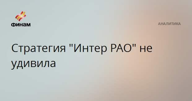 """Стратегия """"Интер РАО"""" не удивила"""