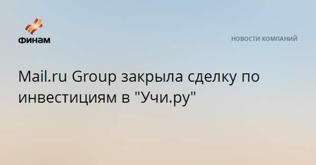 """Mail.ru Group закрыла сделку по инвестициям в """"Учи.ру"""""""