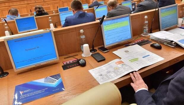 Мособлдума приняла прогнозный план приватизации на 2019–2021 годы