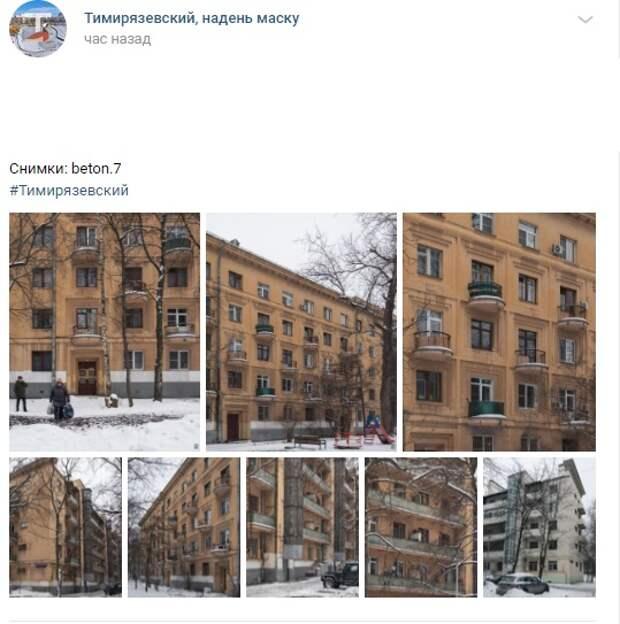 Фото дня: дома довоенной постройки в Тимирязевском
