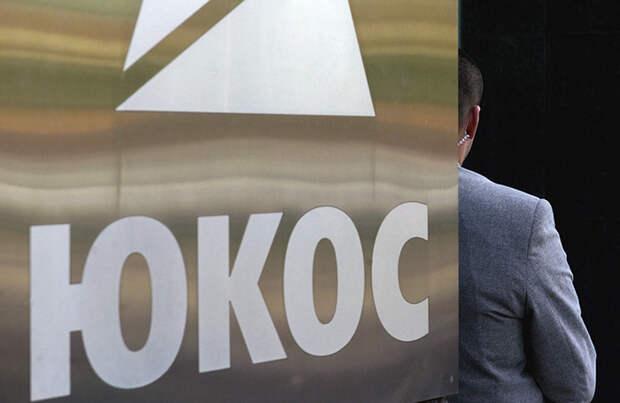 Международный арбитражный суд объявил, что Россия должна выплатить бывшим акционерам ЮКОСа $2,6 млрд