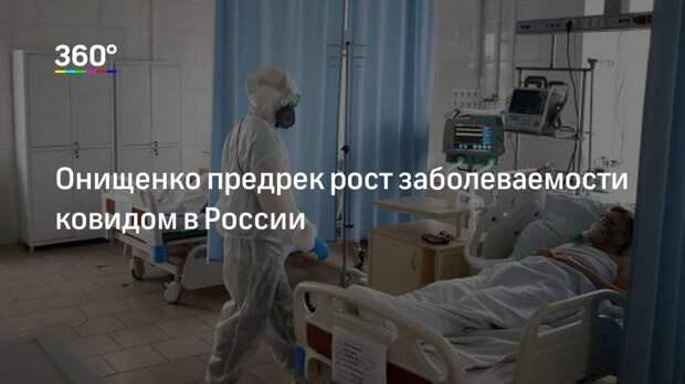 Онищенко предрек рост заболеваемости ковидом в России