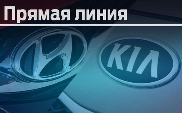 Задайте вопросы по эксплуатации автомобилей Hyundai и Kia экспертам ЗР