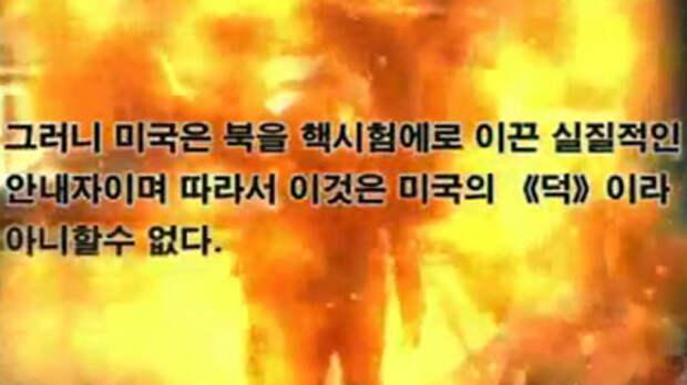 КНДР выложила в Сеть ролик с горящим в ядерном аду Обамой