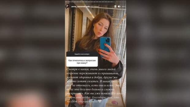Анна Заворотнюк объяснила, почему не говорит об онкобольной матери