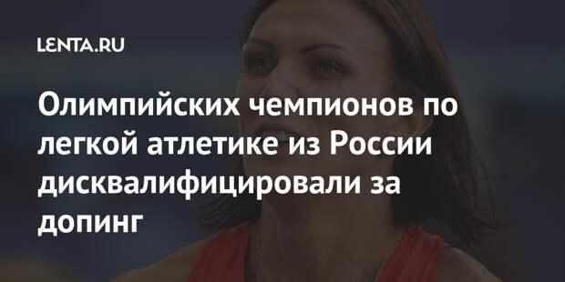 Олимпийских чемпионов по легкой атлетике из России дисквалифицировали за допинг
