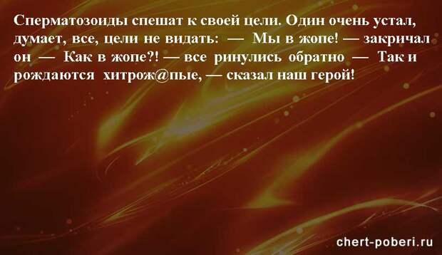 Самые смешные анекдоты ежедневная подборка chert-poberi-anekdoty-chert-poberi-anekdoty-12090625062020-14 картинка chert-poberi-anekdoty-12090625062020-14