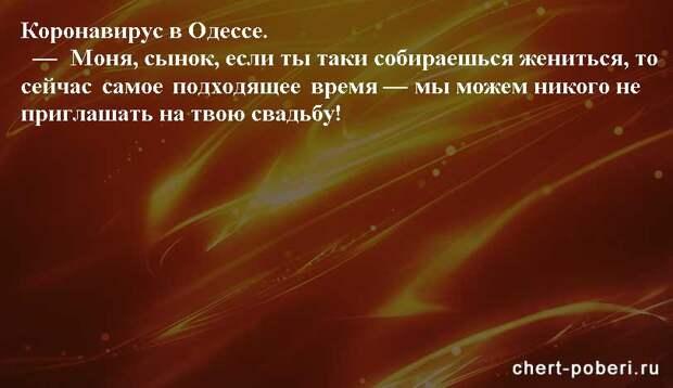 Самые смешные анекдоты ежедневная подборка chert-poberi-anekdoty-chert-poberi-anekdoty-42290623082020-6 картинка chert-poberi-anekdoty-42290623082020-6