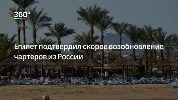 Египет подтвердил скорое возобновление чартеров из России