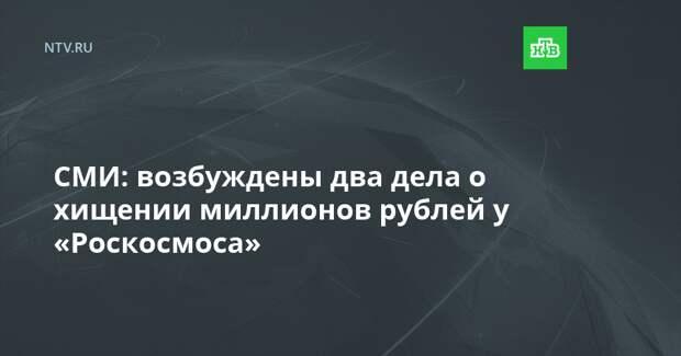СМИ: возбуждены два дела о хищении миллионов рублей у «Роскосмоса»