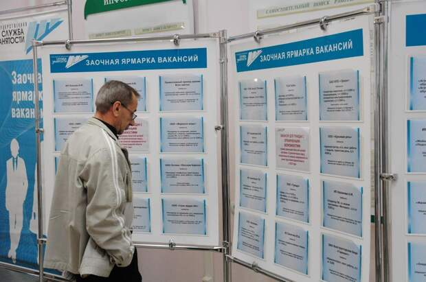 В России изменили правила выплат пособий по безработице