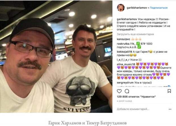 Севастопольские «усы надежды»