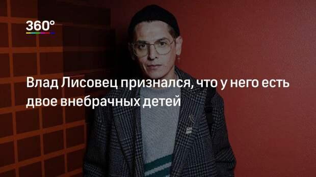Влад Лисовец признался, что у него есть двое внебрачных детей