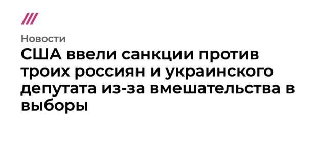 США ввели санкции против троих россиян и украинского депутата из-за вмешательства в выборы