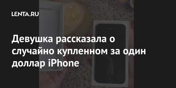 Девушка рассказала о случайно купленном за один доллар iPhone