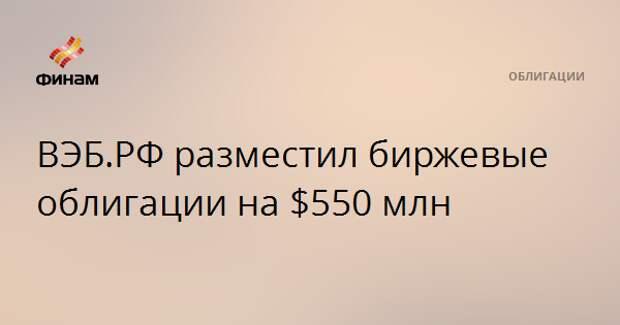 ВЭБ.РФ разместил биржевые облигации на $550 млн