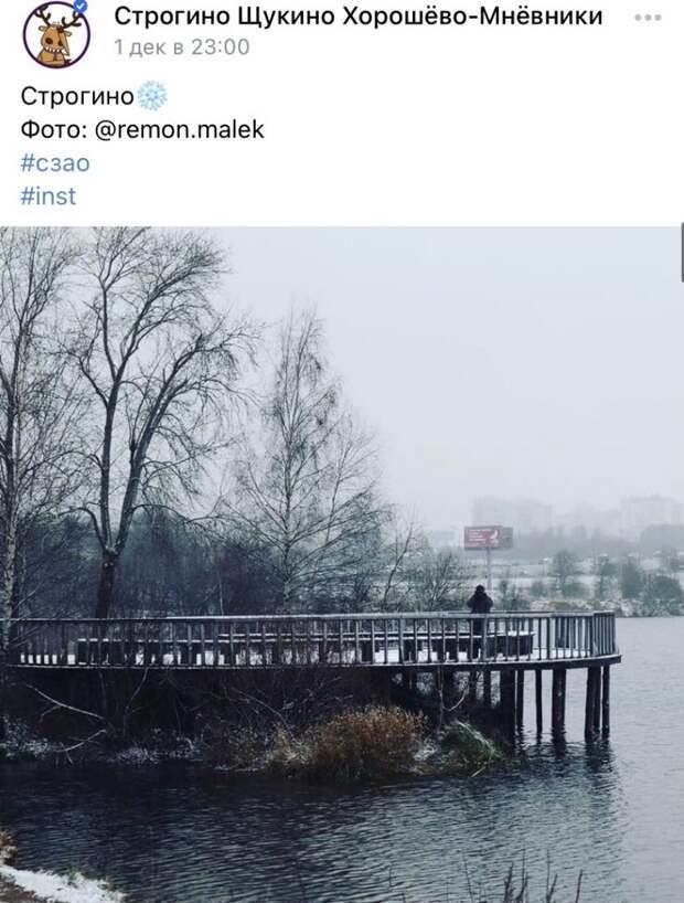 Фото дня: набережная Строгина зимой