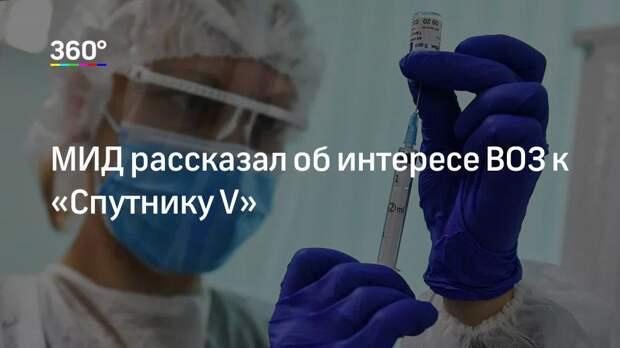 МИД рассказал об интересе ВОЗ к «Спутнику V»