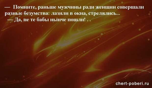 Самые смешные анекдоты ежедневная подборка №chert-poberi-anekdoty-03130416012021