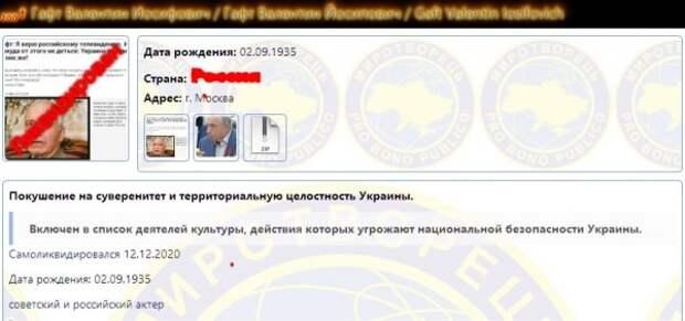 """Украина о Гафте: """"Самоликвидировался"""""""