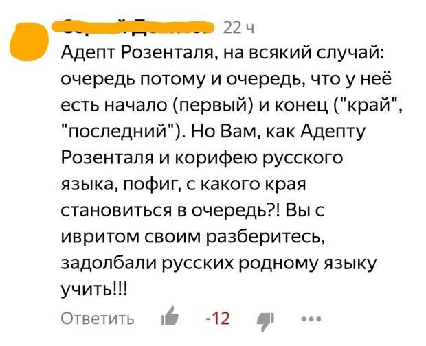 Русский язык, Розенталь и национализм.