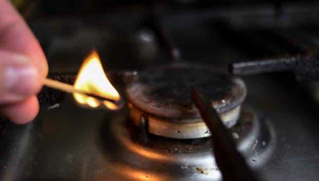 Газ временно отключили в нескольких квартирах в Подольске