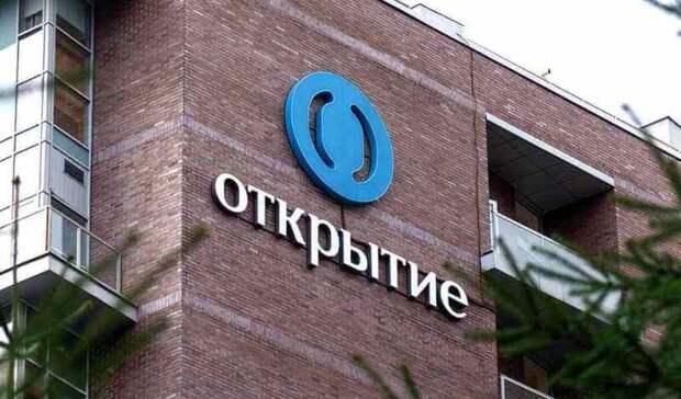 Банк «Открытие» увеличил максимальную сумму ипотечного кредита