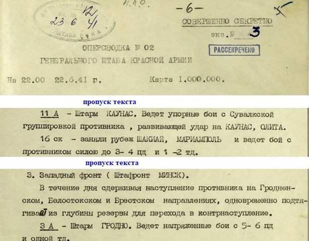 Разведка о немецких танках и мотопехоте в июне 1941-го