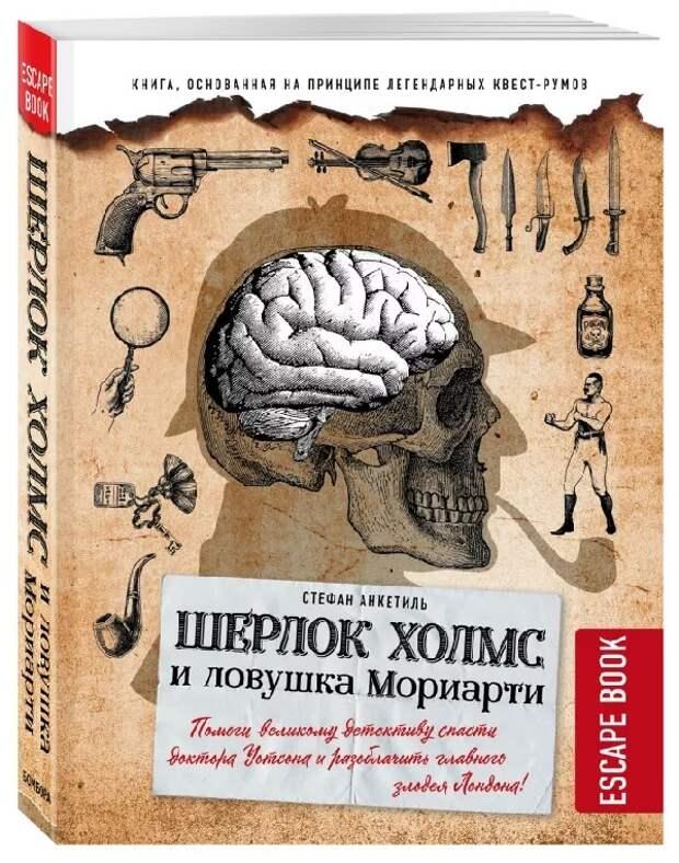 Escape book. Шерлок Холмс и ловушка Мориарти