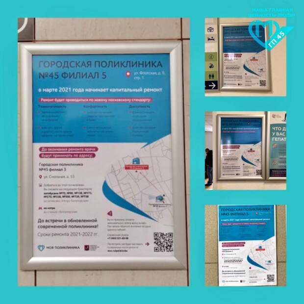 Подробности капремонта поликлиники в Головинском опубликовали на инфостендах
