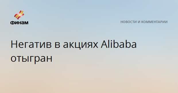 Негатив в акциях Alibaba отыгран