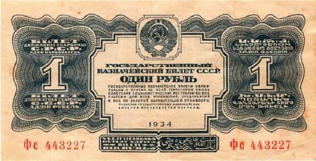 Денежные купюры во время правления Сталина называли «Сталинскими портянками» / Фото: rdictionary.com