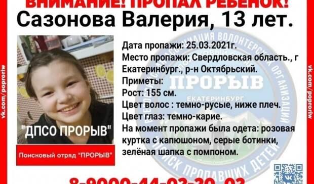 13-летняя школьница бесследно пропала вЕкатеринбурге
