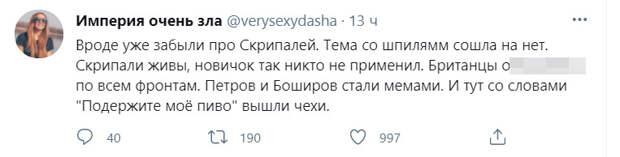 У России только два союзника — Петров и Боширов. Как интернет отреагировал на камбэк «звезд» Солсбери