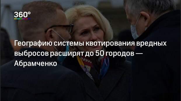 Географию системы квотирования вредных выбросов расширят до 50 городов— Абрамченко